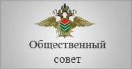 Общественный совет ЗАТО Видяево