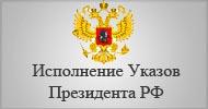 Материалы по исполнению указов президента
