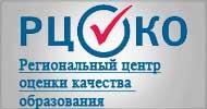 Региональный центр оценки качества образования