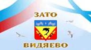 Официальный сайт ЗАТО Видяево